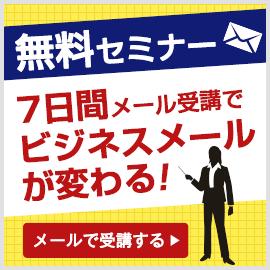 無料セミナー「7日間メール受講でビジネスメールが変わる!」