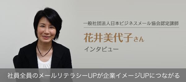 花井さんインタビューバナー