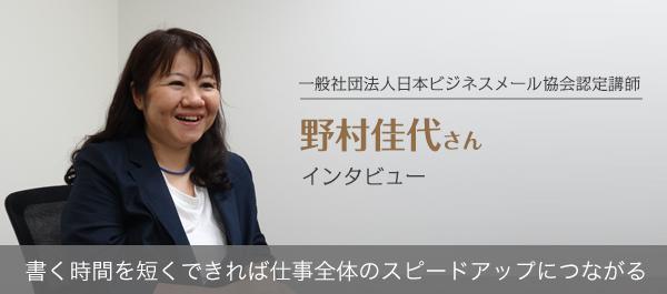 野村さんインタビューバナー