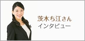 ibarakisann-banner