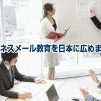 一緒にビジネスメール教育を日本に広めませんか?