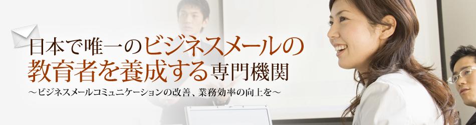 一般社団法人日本ビジネスメール協会について