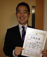 ビジネスメール実務検定試験3級 合格者 佐藤誠様