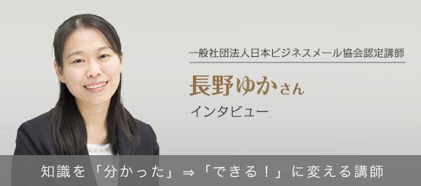 nagano_top