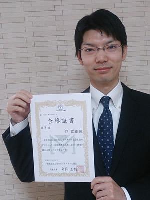 ビジネスメール実務検定試験3級 合格者 谷 富雄様