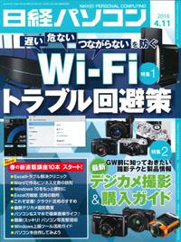 日経パソコン(2016年3月28日号)