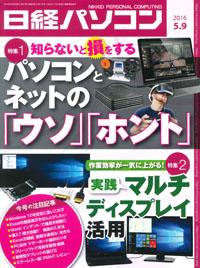 日経パソコン(2016年5月9日号)