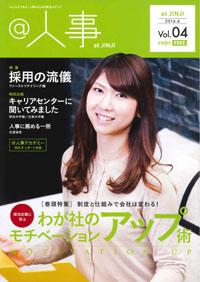 @人事(2016年6月15日発行 Vol.4)