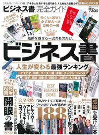 ビジネス書完全ガイド(晋遊舎)