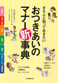 おつきあいのマナー新事典(朝日新聞出版)