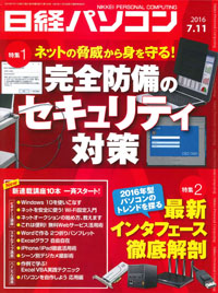 日経パソコン(2016年7月11日号)