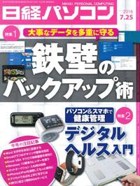 日経パソコン(2016年7月25日号)