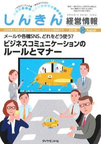 しんきん経営情報(2016年8月号)