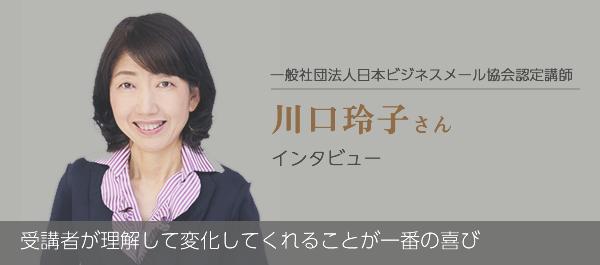 kawaguchi-header