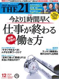 THE21(2016年12月号)