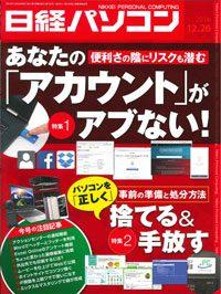 日経パソコン(2016年12月12日号)