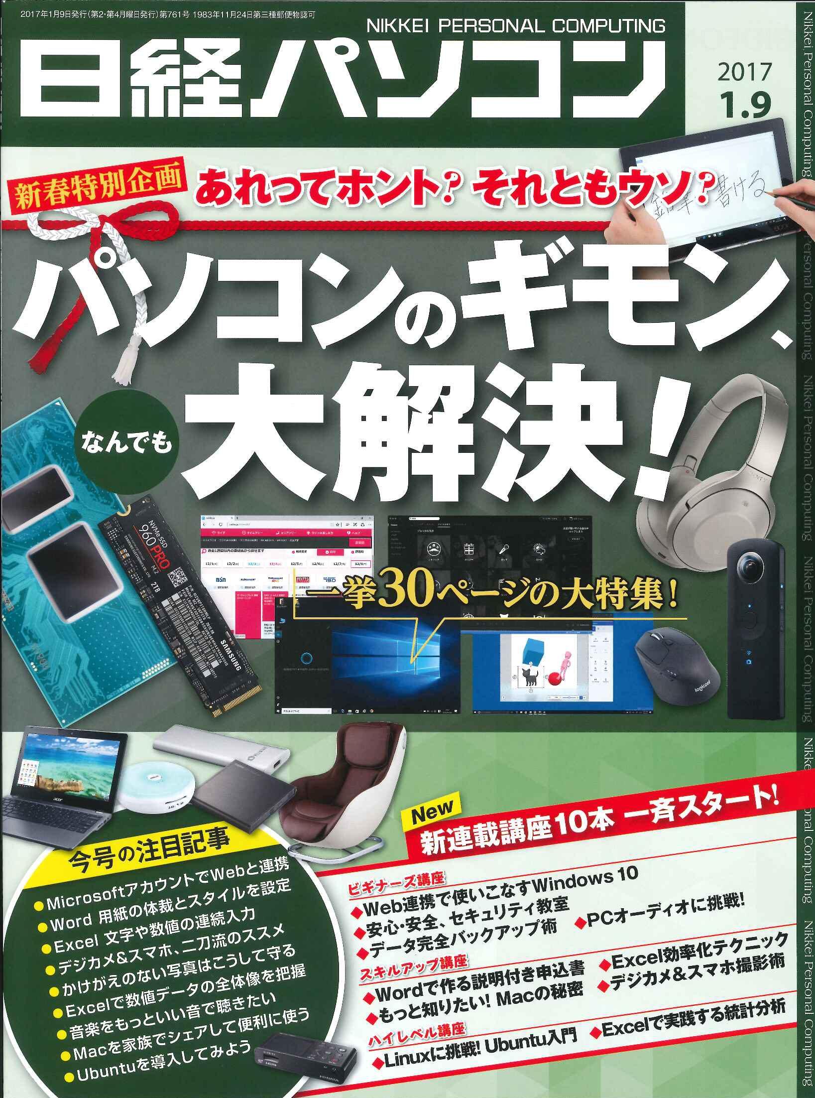 日経パソコン(2017年1月9日号)