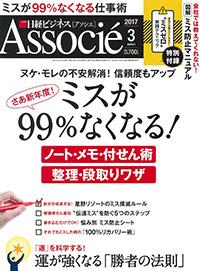 日日経ビジネスアソシエ(2017年3月号)