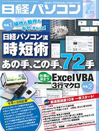 日経パソコン(2017年4月10日号)