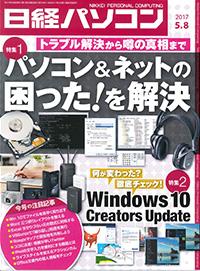 日経パソコン(2017年5月8日号)