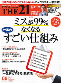 THE21(2017年6月号)