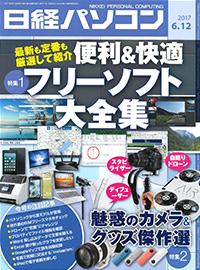 日経パソコン(2017年6月12日号)