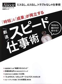 「時短」と「成果」が両立する 劇速スピード仕事術(日経BP社)掲載
