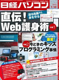 日経パソコン(2017年7月10日号)