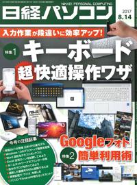 日経パソコン(2017年8月14日号)