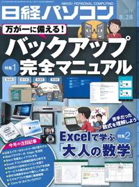 日経パソコン(2017年8月28日号)