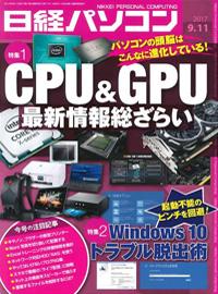 日経パソコン(2017年9月11日号)