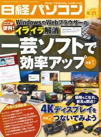 日経パソコン(2017年9月25日号)
