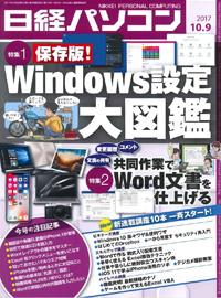 日経パソコン(2017年10月9日号)