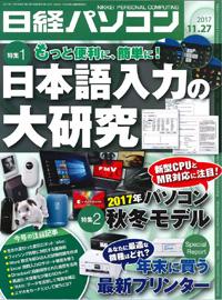 日経パソコン(2017年11月27日号)