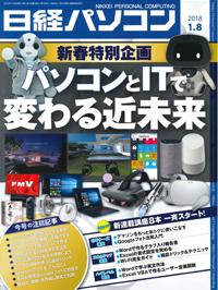日経パソコン(2018年1月8日号)