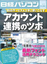 日経パソコン(2018年2月26日号)
