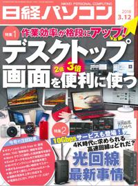 日経パソコン(2018年3月12日号)