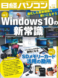 日経パソコン(2018年3月26日号)