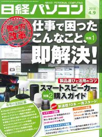 日経パソコン(2018年4月9日号)