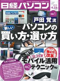 日経パソコン(2018年4月23日号)