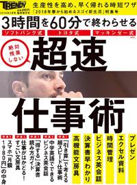 日経トレンディ(2018年5月号臨時増刊)