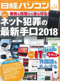 日経パソコン(2018年5月14日号)