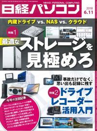 日経パソコン(2018年6月11日号)
