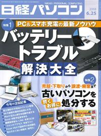 日経パソコン(2018年6月25日号)