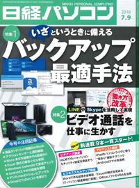 日経パソコン(2018年7月9日号)
