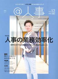 @人事Vol.12(2018年7月2日発行)掲載