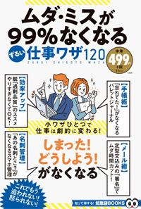 ムダ・ミスが99%なくなる ずるい仕事ワザ120(宝島社)