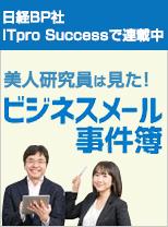 日経BP社 ITpro Successで第31回のコラムを公開