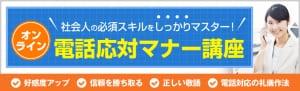 【オンライン】電話応対マナー講座