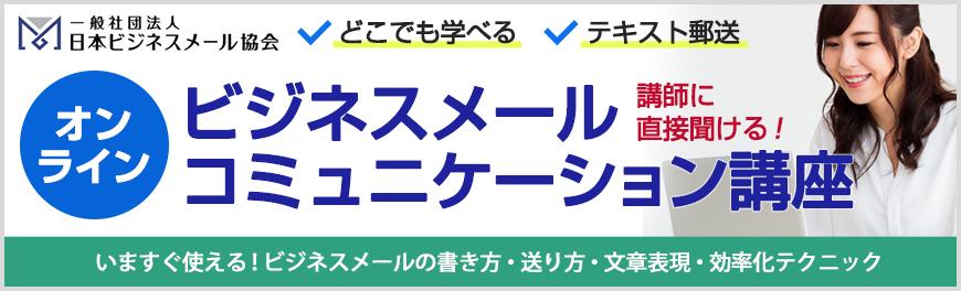 【オンライン】ビジネスメールコミュニケーション講座